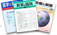 掲載された医学誌の表紙