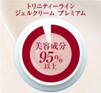トリニティーライン ジェルクリーム プレミアム。美容成分95%以上