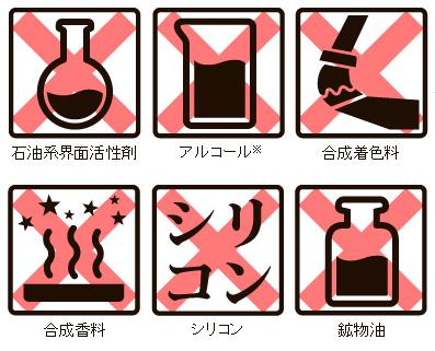 石油系界面活性剤・アルコール・合成香料・合成着色料・シリコン・鉱物油