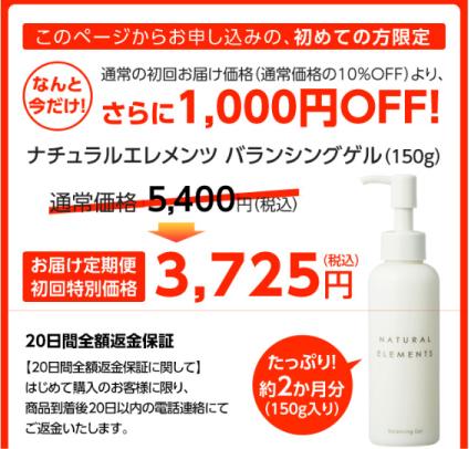 初回限定3,725円たっぷり約2か月分