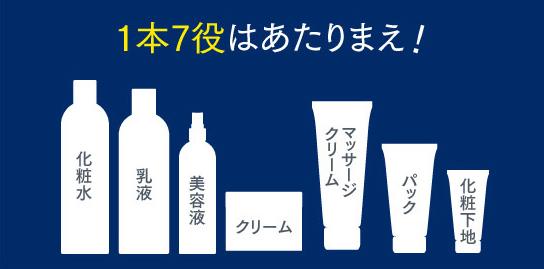 化粧水・乳液・美容液・クリーム・マッサージクリーム・パック・化粧下地。1本7役はあたりまえ!