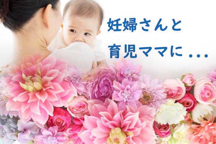 妊婦さんと育児ママに